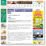 ハダニ類が九州から南関東で発生と予想一覧へ – 農業協同組合新聞