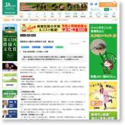 豪雪被災の農林水産業者を支援 農水省 – 農業協同組合新聞