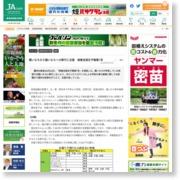 葉いもちから稲いもちへの移行に注意 病害虫発生予報第7号 – 農業協同組合新聞