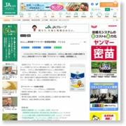 かんしょ専用新アドマイヤー粒剤販売開始 バイエル一覧へ – 農業協同組合新聞