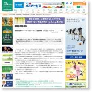 新規殺虫剤のインドでのライセンス契約締結 Meijiとアリスタ一覧へ – 農業協同組合新聞