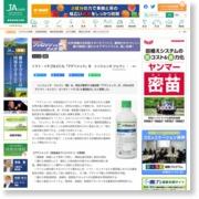トマト・イチゴなどにも「アグリメック」を シンジェンタ ジャパン一覧へ – 農業協同組合新聞