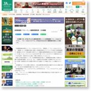 新規殺菌剤「パレード」の農薬登録取得 日本農薬一覧へ – 農業協同組合新聞
