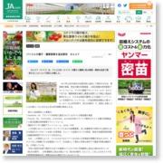 バイエルの種子・農薬事業を追加買収 BASF一覧へ – 農業協同組合新聞