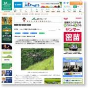 農業用ドローン企業に出資-JA全農・農林中金 – 農業協同組合新聞