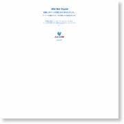 豊田通商が新サービス、建設機械をシェアリング – 時事通信