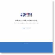 日航社員が慰霊の園で清掃 安全への思い新た – 上毛新聞ニュース