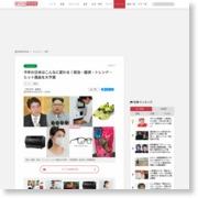 今年の日本はこんなに変わる!政治・経済・トレンド・ヒット商品を大予測 – 週刊女性PRIME [シュージョプライム]