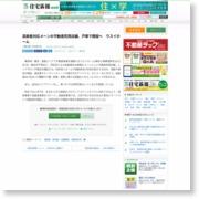 高齢者対応メーンの不動産売買店舗、戸塚で開設へ ウスイホーム – 住宅新報