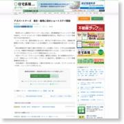 アズパートナーズ 東京・練馬に初のショートステイ開設 – 住宅新報