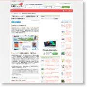 「旅ぢから」って? 福岡県苅田町で高齢者向け講座始まる – 介護ニュース