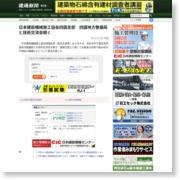 日本建設機械施工協会四国支部 四国地方整備局と技術交流会開く – 建通新聞
