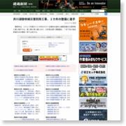 井川湖御幸線災害防除工事、2カ年の整備に着手 – 建通新聞