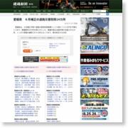 愛媛県 6月補正の道路災害防除14カ所 – 建通新聞