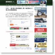 タダノ 香川県に高松港香西(西)地区埋め立て地に係る要望書提出 – 建通新聞