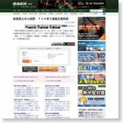 県県西土木小田原 734号で道路災害防除 – 建通新聞