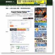資材・人員を迅速に用意 博多駅前陥没復旧 – 建通新聞