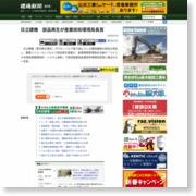 日立建機 部品再生が産業技術環境局長賞 – 建通新聞