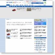 育ちすぎた木々切ります 小野で「伐採隊」結成 – 神戸新聞