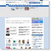 丹波市が2職員刑事告発 消防機材の不正購入疑い – 神戸新聞