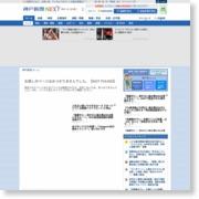 犬散歩もボール遊びもダメ…公園に増える禁止看板 – 神戸新聞