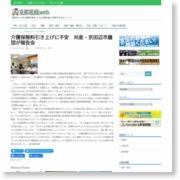 介護保険料引き上げに不安 共産・京田辺市議団が報告会 – 京都民報Web