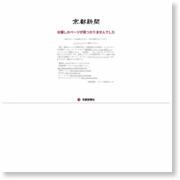 竹島「固有領土」認知は60% 内閣府が世論調査 – 京都新聞