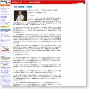脱原発社会をめざす8・12労働者集会基調報告 – レイバーネット日本