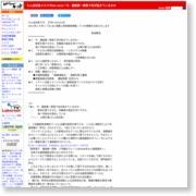 たんぽぽ舎メルマガNO.1616~今、福島第一原発で何が起きているのか – レイバーネット日本
