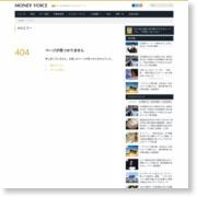 ERIホールディングス—自治体初、静岡県とのドローンを活用した外壁調査実施 – まぐまぐニュース!