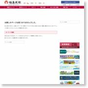 尖閣問題「影響」4割 中国進出県内企業 拠点移行も視野 本社アンケート – 福島民報