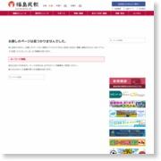 市場高値時に出荷増 県、安定供給体制構築へ 県産果物 – 福島民報
