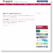 公共工事にICT導入 今秋にも県、復興事業に活用 – 福島民報