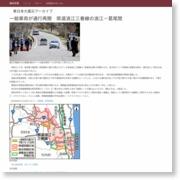 一般車両が通行再開 県道浪江三春線の浪江-葛尾間 – 福島民報