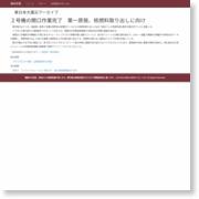 2号機の開口作業完了 第一原発、核燃料取り出しに向け – 福島民報