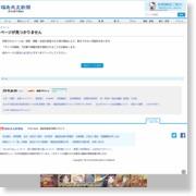 安達東高が新養蜂技術 リンゴ利用した「第3のみつ」生産法確立 – 福島民友