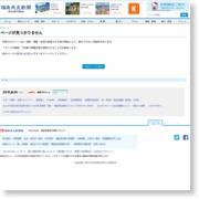 北海道で「震度7」 福島県警、東北電力など被災地へ派遣隊 – 福島民友