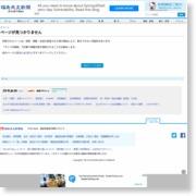 「北海道地震」死者18人 東北電力が最大30万キロワット供給 – 福島民友