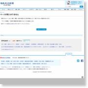 不法投棄で33歳会社員ら3人を書類送検 大熊の環境省発注工事 – 福島民友