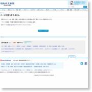 国道289号で「情報通信技術」活用工事検証 改良モデル構築へ – 福島民友