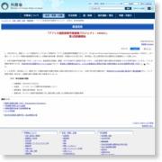 「アフリカ施設部隊早期展開プロジェクト:ARDEC」第3回訓練開始 – Ministry of Foreign Affairs of Japan (プレスリリース)
