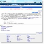 「国連アフリカ施設部隊早期展開プロジェクト:ARDEC」第4回訓練開始 – Ministry of Foreign Affairs of Japan (プレスリリース)