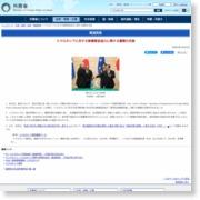 ミクロネシアに対する無償資金協力に関する書簡の交換 – Ministry of Foreign Affairs of Japan (プレスリリース)