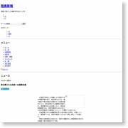 東北電力も北海道へ応援隊派遣 – 陸奥新報
