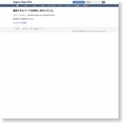 「鷹岩トンネル」開通 セレモニーで祝う – 長野日報