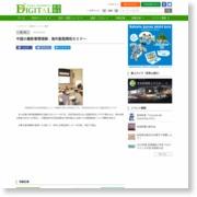 中国の最新事情理解 – 海外販路開拓セミナー – 奈良新聞 (会員登録)