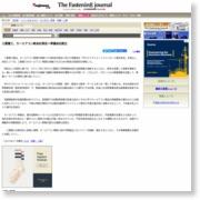 三菱重工、カーエアコン新会社発足へ準備会社設立 – ファスニングジャーナル