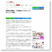 高齢者介護施設 どの施設がいいかチェックポイント7つ紹介 – NEWSポストセブン