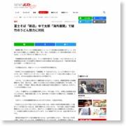 富士そば「新店」ゆで太郎「海外展開」で破竹のうどん勢力に対抗 – NEWSポストセブン