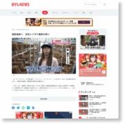 福島復興へ 女性シイタケ農家の思い – 日テレNEWS24